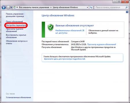 Как отключить автоматическое обновление Windows?
