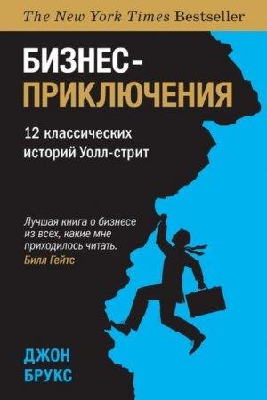 Джона Брукса. Бизнес-приключения. 12 классических историй Уолл-стрит