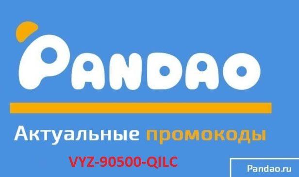 промокод pandao
